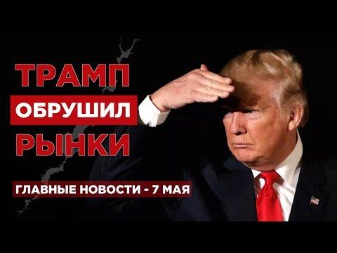 Угрозы Трампа, успехи налоговой и золото Банка России / Новости экономики