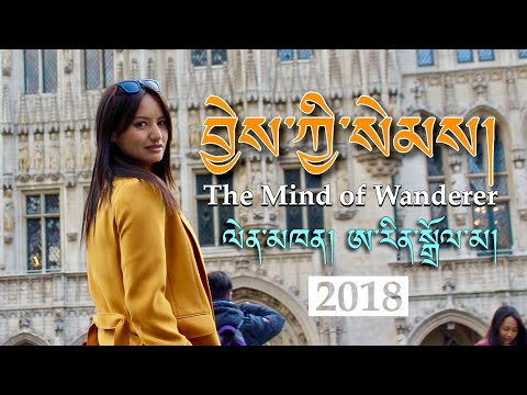 New Tibetan Song 2018 by Aren Dolma  བྱེས་ཀྱི་སེམས། ( Official Music Video ) The Mind of Wanderer