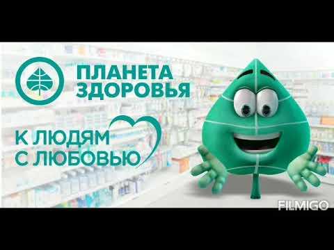 Покупка грелки в аптеке планета здоровья.
