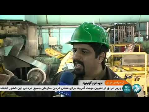 Iran Hezar Aluminum industries co. made Aluminum foils manufacturer, Kerman توليد فويل آلومينيوم