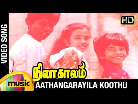 Nila Kaalam Tamil Movie Songs HD | Aathangarayila Koothu Video Song | Ranjani | Mango Music Tamil
