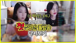 201982 개지유 실시간 다시보기 술먹방