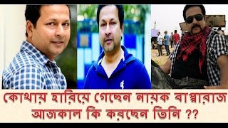 ক থ য় হ র য় গ ছ ন ন য়ক ব প প র জ আজক ল ক করছ ন ত ন latest update of actor bapparaj