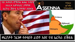 VOICE OF ASSENNA: News - US Under Secretary of African Affairs Amr Yamamoto visits Horn of Africa