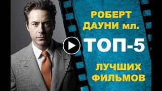 РОБЕРТ ДАУНИ мл.: ТОП-5 лучших фильмов!