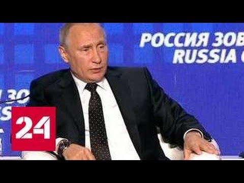 """Путин ответил на вопросы о внутренней и внешней политике на форуме """"Россия зовет!"""". Полная запись"""