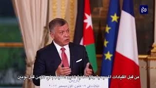 القمة الأردنية الفرنسية تؤكد رفض القرارات الأحادية بشأن القدس - (20-12-2017)