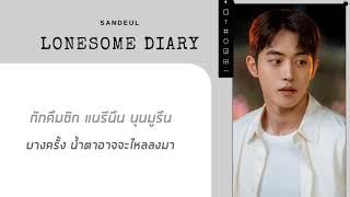 Download 【ซับไทย】Sandeul – Lonesome Diary (Start-Up OST Part 10)
