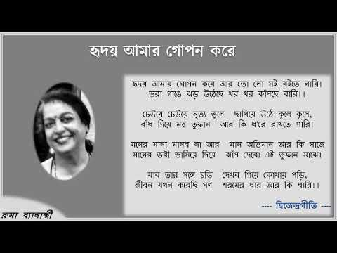 Hridoy Amar Gopon Kore - with lyrics