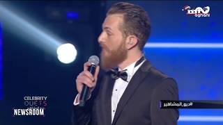 أغاني أغاني ترصد لقاء ميريام فارس وسعد رمضان في كواليس ديو المشاهير!