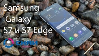 Samsung Galaxy S7 и Samsung Galaxy S7 Edge. Обзор от Skay.ua (русские субтитры)