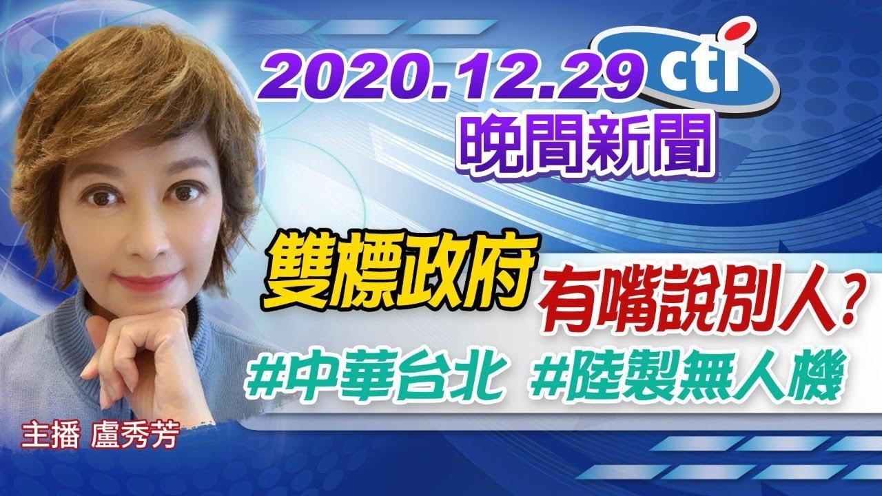 【#LIVE】20201229中天晚間新聞 「雙標政府」有嘴說別人? #中華台北 #陸製無人機