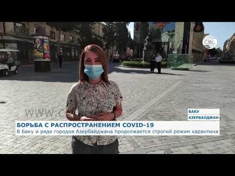 В Баку и ряде городов и районов Азербайджана продолжается строгий режим карантина