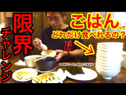 【大食い】「ごはん」ってどれくらい食べられるのか自分の胃袋を使って検証してみた‼️【MAX鈴木】【マックス鈴木】【Max Suzuki】【限界】