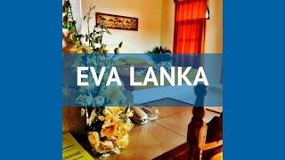EVA LANKA 4* Шри-Ланка Тангалле обзор – отель ЕВА ЛАНКА 4* Тангалле видео обзор