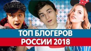 Самые ПОПУЛЯРНЫЕ БЛОГЕРЫ России 2018. Топ блогеров Ютуба!