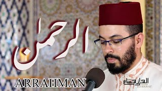 هشام الهراز سورة الرحمن حفص hicham elherraz surah arrahman