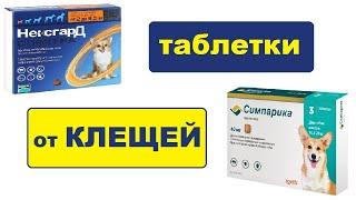 Таблетки от клещей для собак Симпарика и Нексгард инструкция, применение