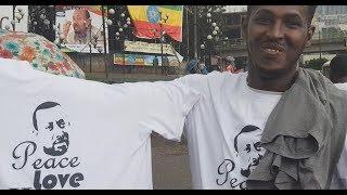 ETHIOPIA - ለጠቅላይ ሚኒስተር ዶ/ር አብይ የድጋፍ ሰልፍ ቅድመ ዝግጅትና የኮሚቴው ጋዜጣዊ መግለጫ