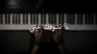 موسيقى بيانو - لما تشوفك عيني - عزف علي الدوخي