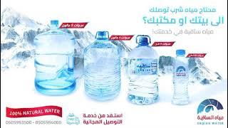 دعاية مياه ساقية - أحمد قريش