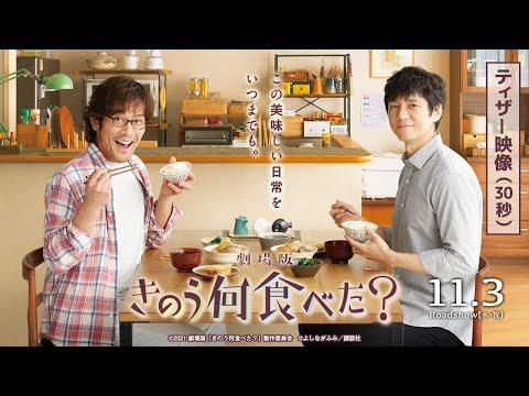 【11月3日(水・祝)公開決定!!】劇場版『きのう何食べた?』ティザー映像30秒