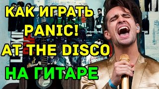 "Как Играть ""Panic! At The Disco - This is Gospel"" Разбор (Видео Урок На Гитаре)"