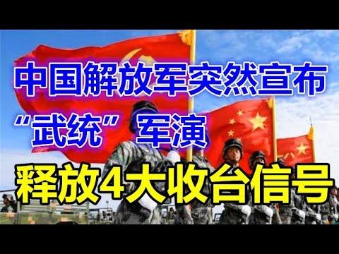 """中国解放军突然宣布""""武统""""军演!释放4大收台信号!"""