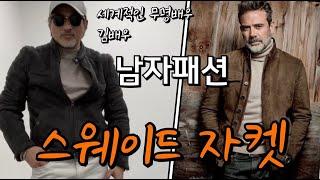 [남자패션] 럭셔리 주말갬성 '스웨이드 자켓' / 레트…