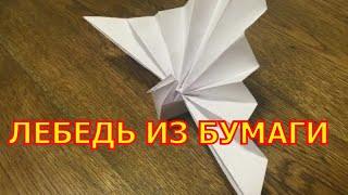 Как сделать лебедя из бумаги. Оригами лебедь.(Из всех способов как сделать лебедя из бумаги, этот способ оригами лебедь самый простой и быстрый. А получае..., 2015-12-21T20:50:45.000Z)