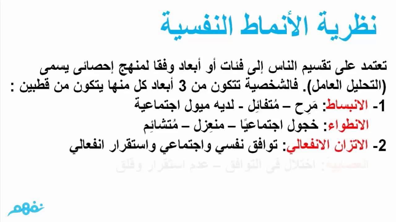 مبادئ علم النفس pdf