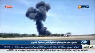 عاجل : سقوط طائرة شحن إسبانية عسكرية من طراز 400 بإشبيليا