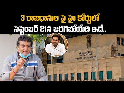 3 రాజధానుల పై 21న హై కోర్టు లో జరిగేది ఇదే || Prudhvi Raj Reacts On AP 3 Capitals Issue In HC || SN