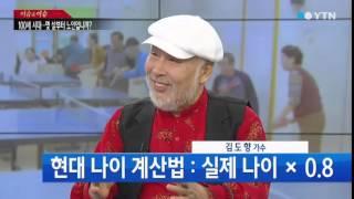 100세 장수 시대, 몇 살 부터 노인입니까? [선우용녀·김도향·이호선] / YTN