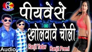 Piyawe se kholwawe chholi # Ranjit Yadav Ranjit Premi # Bhojpuri Hot Junction