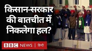 Farmer Protest: किसान नेताओं और सरकार के बीच एक और दौर की वार्ता, क्या निकलेगा नतीजा? (BBC Hindi)