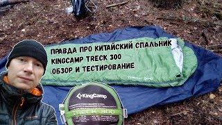Правда про китайский спальник kingcamp treck 300. Обзор и тестирование.