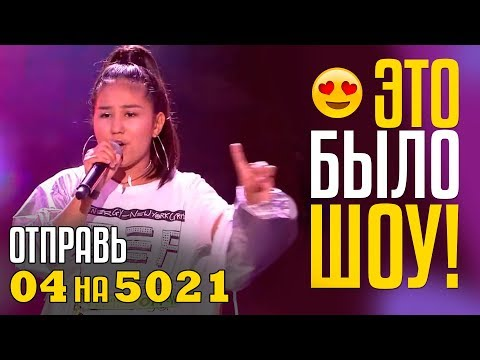ЭТО БЫЛО ШОУ! Аида Болат из Казахстана - Kygo - Stole The Show COVER - Отправь 04 на 5021
