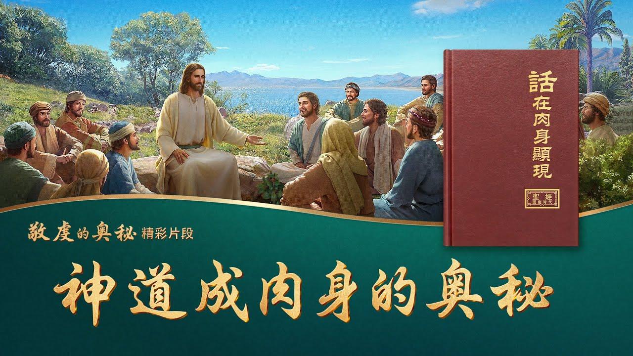 基督教会电影《敬虔的奥秘》精彩片段:神道成肉身的奥秘