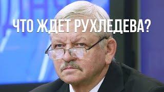 Я не нашел инфы кто может заменить Рухледева на посту президента