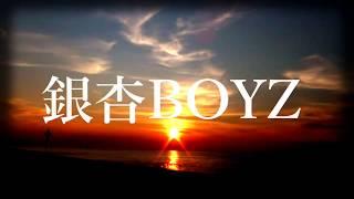 銀杏BOYZ / 漂流教室(COVER)