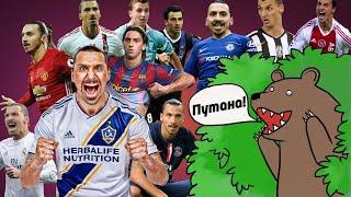 ФУТБОЛИСТ СМЕНИЛ 38 КЛУБОВ Игроки которые часто меняли команды Футбольный топ 120 ЯРДОВ