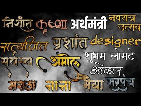 250+ Marathi, Hindi Fonts | By SK Graphics Design |free Download