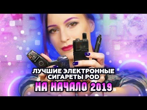 Лучшие электронные сигареты POD на начало 2019