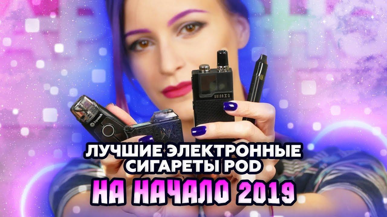 Электронные сигареты видео онлайн купить jool электронная сигарета в спб