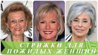 видео Стрижки и причёски для пожилых женщин
