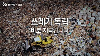 친환경 정책만큼은 환경특별시 인천처럼!