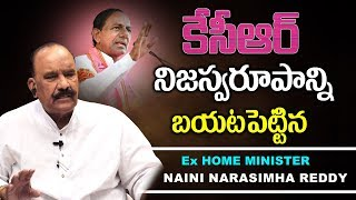 కెసిఆర్ నిజస్వరూపం బయటపడింది | Ex Home Minister Naini Narasimha Reddy Revealed KCR Real Behavior