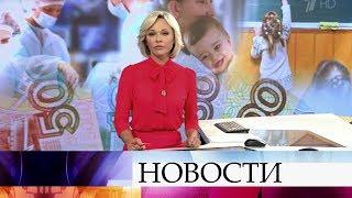 Выпуск новостей в 18:00 от 30.09.2019