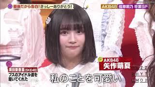 矢作萌夏「指原さんが可愛くて一番憧れの先輩」
